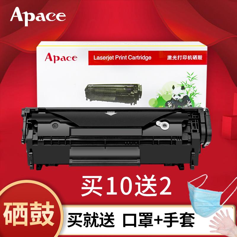 Apace适用惠普Q2612A墨粉HP12A HP1020 plus m1005 1010 1012 1015 1018 1022N 3020 3030 M1319F打印机碳粉